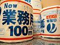 New 業務用 100m 白馬車ソフト (2999356413).jpg