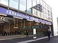 New Entrance to Farringdon Station - panoramio.jpg