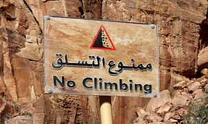 "English: ""No climbing"" warning sign ..."
