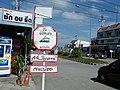 Nong Pling, Mueang Nakhon Sawan District, Nakhon Sawan 60000, Thailand - panoramio (6).jpg