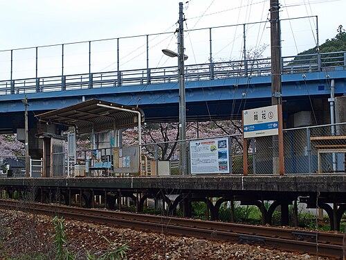 岡花駅 - Wikipedia