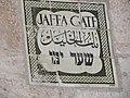 Old Jerusalem Jaffa Gate Bezalel ceramic sign from lower left.jpg