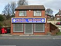 Pearl Dragon Takeaway - Stanningley Road - geograph.org.uk - 1764694.jpg