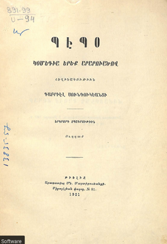 Pepo cover (1901).png