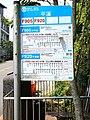 Pingxi stop board, New Taipei City Bus 20190908.jpg