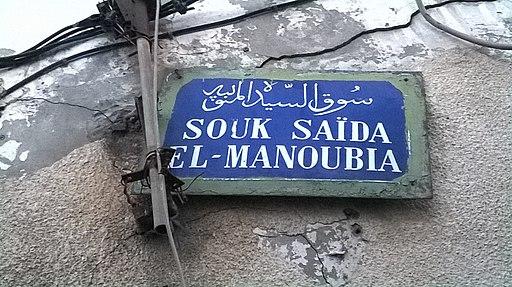 Plaque métallique indiquant le souk Saida El Manoubia photo 2 سوق السيدة المنوبية