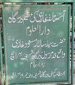Qadam e Rasul Dargah slate Bahraich.jpg