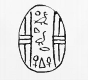 Qareh - Scarab of pharaoh Qareh.