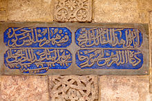 QayatTombEntranceInscription.jpg