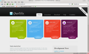 QupZilla with Chinese user interface showing its official website