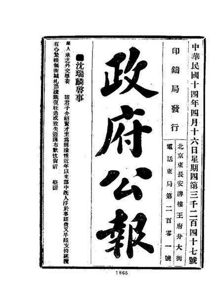 File:ROC1925-04-16--04-30政府公報3247--3261.pdf