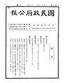 ROC1946-08-26國民政府公報2608.pdf