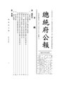 ROC2003-12-17總統府公報6555.pdf