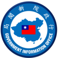 ROC Government Information Office logo, pre-December 2001.png
