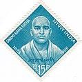 Rama Tirtha 1966 stamp of India.jpg