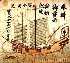 A 1634 Japanese Red seal ship, during the Edo period.