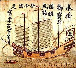 Red seal ships - A 1634 Japanese Red seal ship, incorporating Western-style square and lateen sails, rudder and aft designs. The ships were typically armed with 6 to 8 cannons. Tokyo Naval Science Museum.