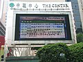 Reuters news screen on The Center 20050812.jpg