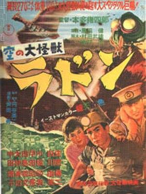 Rodan (film) - Japanese movie poster