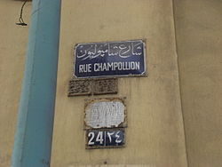 Rue Champollion in Alexandria