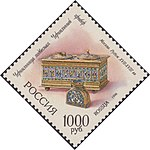 Russia stamp 1996 № 316.jpg