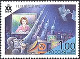 Russia stamp 1998 № 471.jpg