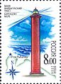 Russia stamp 2006 CPA 1138 Vajdaghubsky lighthouse.jpg