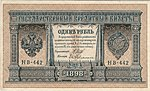 Russian Empire 1898 Bill 1F.jpg