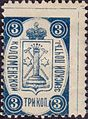 Russian Zemstvo Kolomna 1892 No25a stamp 3k ultramarine perf shift.jpg