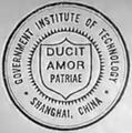SJTU emblem 1912-1921.png