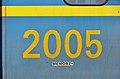 SNCB Loc 2005 R05.jpg