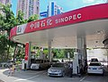 Sinopec station at East Sungang and Renmin North roads, Shenzhen, China.jpg