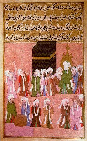 Siyer-i Nebi - Image: Siyer i Nebi 123a