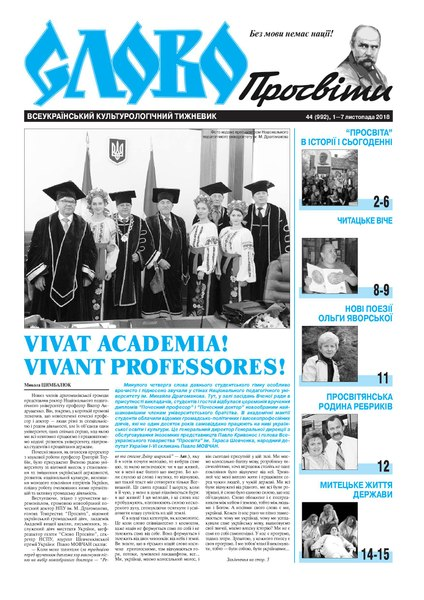 File:Slovo-44-2018.pdf