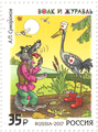 Stamp-russia2017-literature-heritage-of-russia-fables-block (cropped 3).png