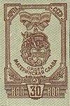 Stamp Soviet Union 1945 CPA982.jpg