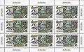 Stamp of Belarus - 1999 - Colnect 85785 - Nature Reserve Belovezhskaya Pustcha European Bison Bison.jpeg