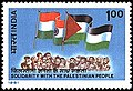 Stamp of India - 1981 - Colnect 505880 - Solidarity with the Palestinian People.jpeg