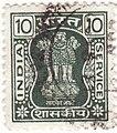 Stamp of India - 1984 - Colnect 284728 - 1 - Capital of Asoka Pillar.jpeg