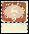 Stamp of Israel - Postage Dues 1952 - 5mil.jpg