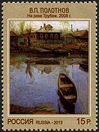 Stamp of Russia 2013 No 1705 On the River Trubezh by V Polotnov.jpg