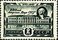 Stamp of USSR 0977.jpg