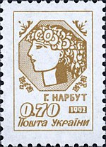 Stamp of Ukraine s16.jpg