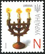 Stamp of Ukraine s800.jpg