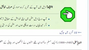 فائل:Starting an article in Urdu Wikipedia.ogv