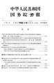 State Council Gazette - 1957 - Issue 39.pdf