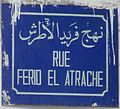 Street Sign in La Goulette.JPG
