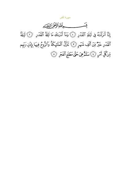 File:Sura97.pdf
