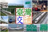 台灣交通系列