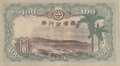 Taiwan (Japanese Colony) 1937 bank note - 100 yen (back).png